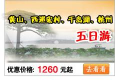 黄山、西递、宏村、千岛湖、杭州五日游